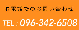 096-342-6508